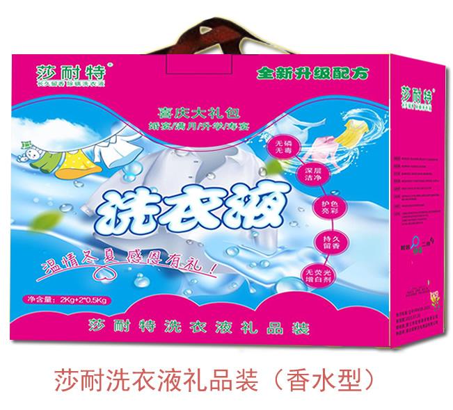 莎耐特洗衣液诚招全国各地微商代理 洗衣液1箱起发货免费代理