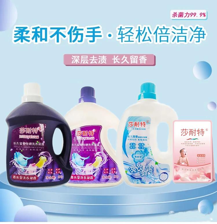 莎耐特洗衣液货源代理商价格表 微商创业好项目