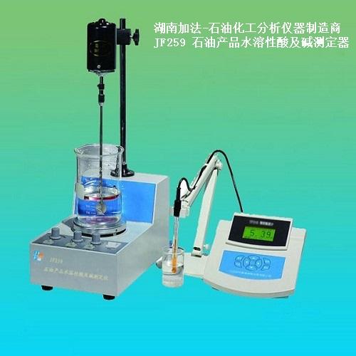 供应 石油产品水溶性酸及碱测定器 生产厂家