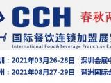 2021全国餐饮连锁展-2021中国餐饮连锁展