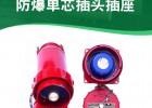 无火花型防爆单芯插头插座 质量保证价格优惠