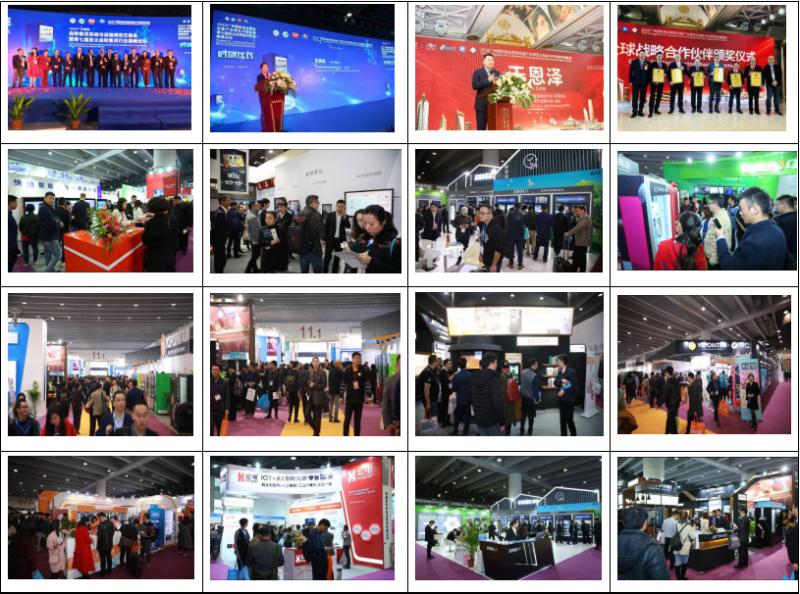 2020第八届广州国际自助售货系统与设施博览交易会图片
