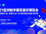2021亚洲数字展览展示博览会/多媒体应用展会/多媒体展厅