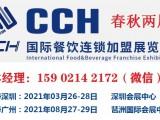 2021广州餐饮连锁加盟展