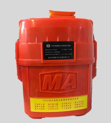 光宇劲贝ZYX45型隔绝式压缩氧自救器生产厂家