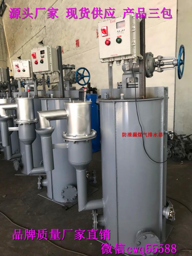 智能型防泄漏煤气排水器源头厂家电伴热防泄漏煤气排水器