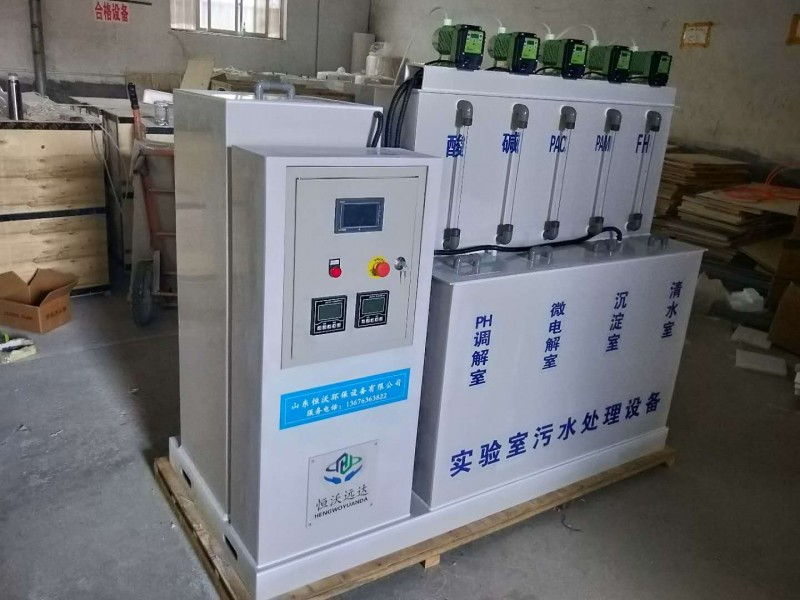 实验室小型污水处理设备