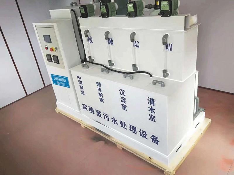 集装箱实验室专用污水处理设备
