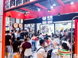 2021广州餐饮展 2021广州餐饮加盟展 广州连锁加盟展