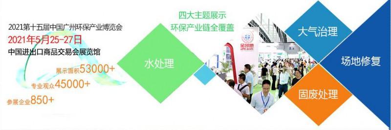 广州环保展图