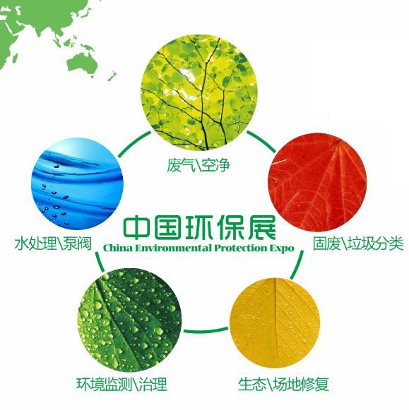 2021中国广州环保展