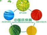 2021中国环保展|广州环保展