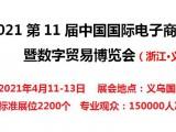 2021义乌**电商展&2021义乌电商展览会