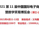 2021全国电商展-2021中国电商展