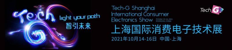 2021年上海国际消费电子技术展 时间与地点