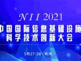 N I I 2021中国**信息基础设施科学技术**大会