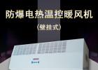 BDKN-B防爆电热温控暖风机 壁挂式空间加热效果明显