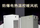 BDKN-防爆电热温控暖风机  加热效果明显