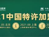 2021中国特许加盟展览会•北京站