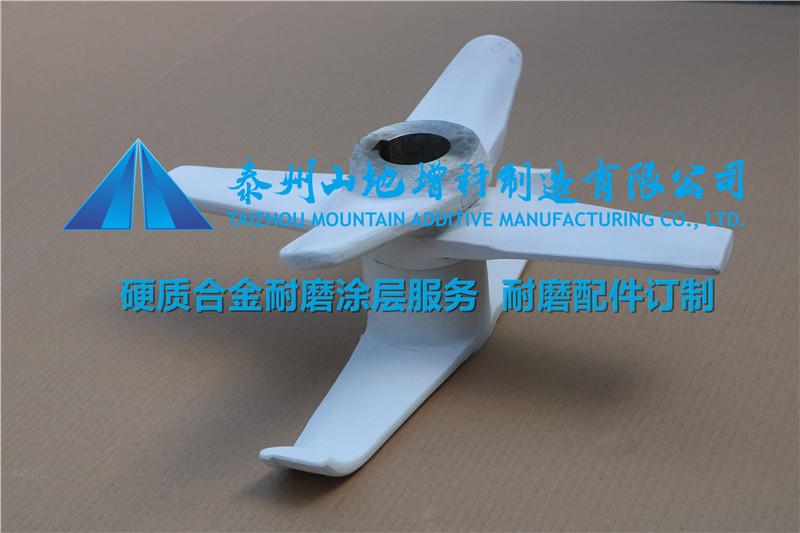 高速混合机桨叶服务