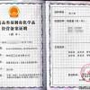 西宁危险化学品经营许可证 德令哈危化证办理费用