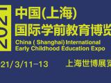 中国(上海)幼教展览会_2021年3月11-13日