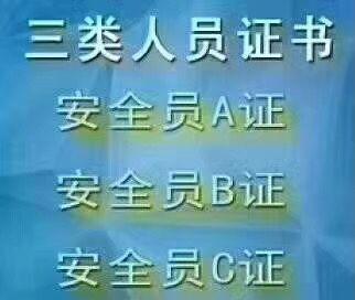 2020陕西专职建筑三类人员安全员ABC证办理注意事项
