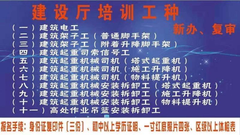 陕西建设厅建筑施工特种作业操作资格证书
