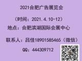 2021合肥广告展会-15届