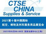 2021十届中国**航空、邮轮及列车服务用品展览会