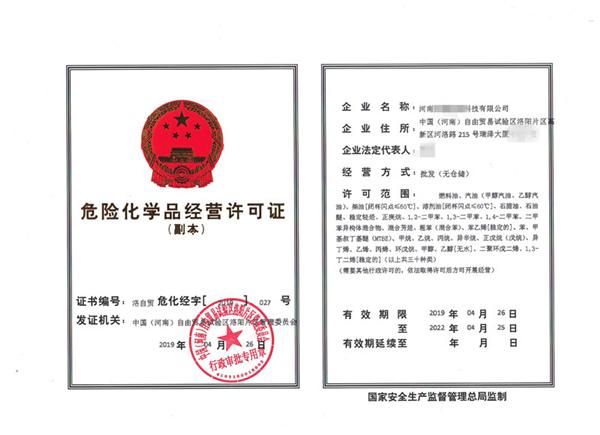 青海危险化学品经营许可证 海北危化证办理费用