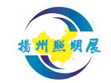 2021十届中国(扬州)户外照明展览会