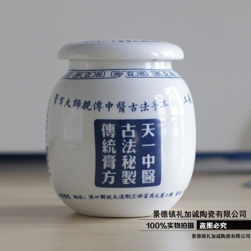 定制青花陶瓷膏滋瓶子2000毫升
