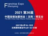 202136届中国连锁加盟创业(沈阳)博览会