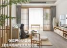 张家界专业新房装修_张家界装修设计公司 日式风格