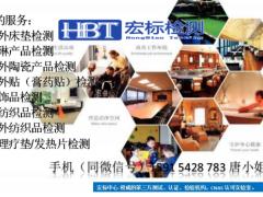 深圳宏标检测 远红外线波长范围测试