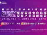 2021深圳**电商选品及数字贸易展览会