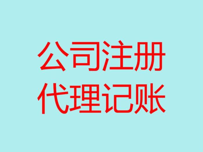 青島李滄區外資公司注冊代理費用