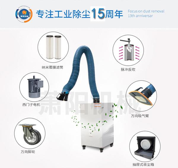移动式焊烟除尘器,焊烟净化器-萧阳环保单双臂移动式除尘器