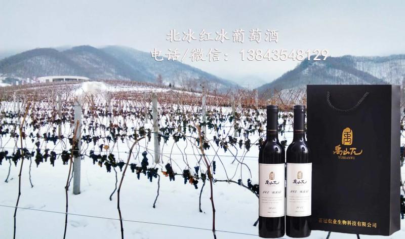 北冰红葡萄酒 集安市嘉冠农业科技 禹山兀冰葡萄酒