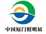 2021中国照明展/福建照明展/厦门照明展