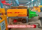 混凝土喷射机_液压湿喷机-混凝土湿喷机厂家/JTSP-90