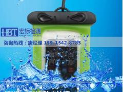防水袋IPX8认证IPX7测试机构【宏标检测】