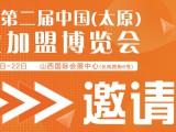 2021**届中国(太原)创业加盟博览会