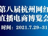 2021八届杭州网红直播电商及短视频产业博览会