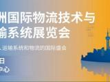 202122届亚洲**物流技术与运输系统展览会