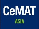 2021年亚洲CeMAT|物流技术与运输系统博览会