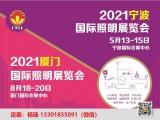 2021宁波**照明展览会