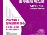 2021厦门**照明展览会
