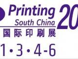 2022华南印刷展